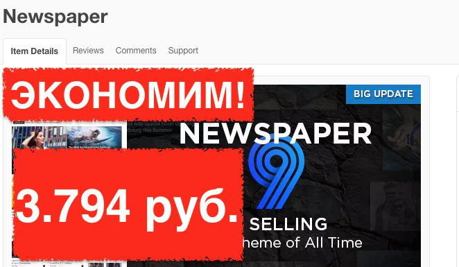 Тема Wordpress Newspaper 9.6.1.