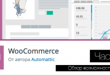 интернет магазин на wordpress woocommerce,