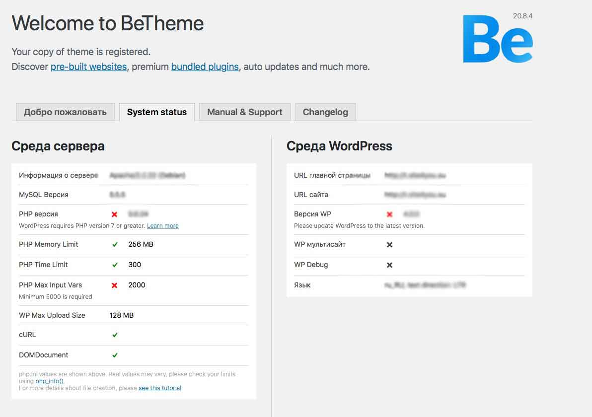 BeTheme, BeTheme тема wordpress, BeTheme тема wordpress на русском,