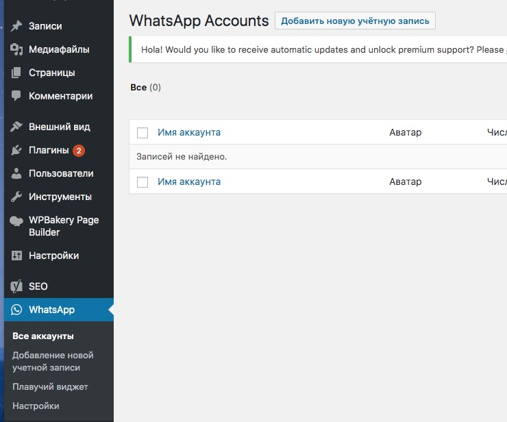 wordPress whatsapp support,