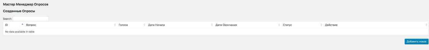 wordpress опрос,