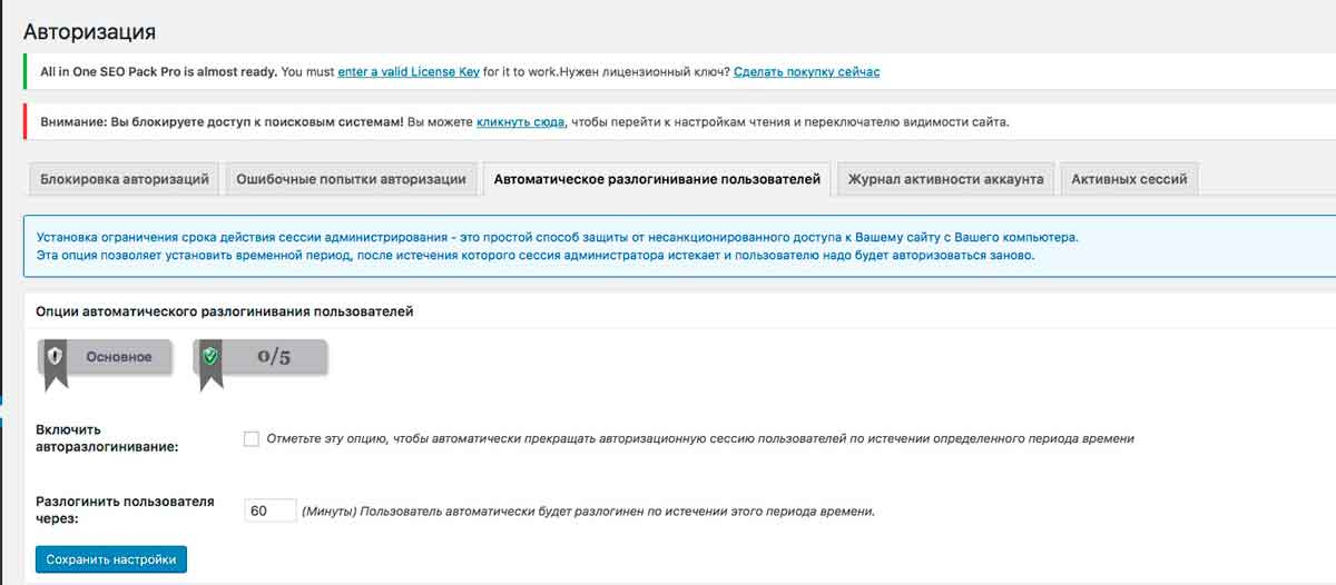 all in one wp security, защита сайта wordpress, защита wordpress плагин, настройка wp securite, wp securite плагин,