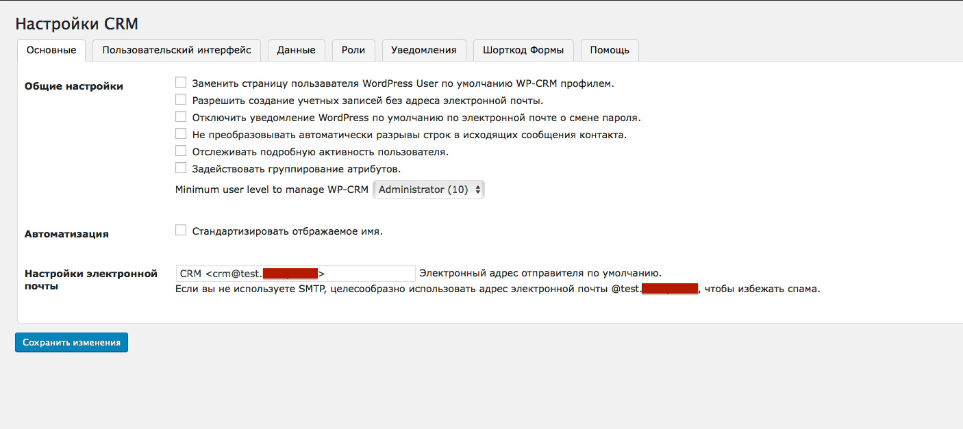 настройки wordpress crm,