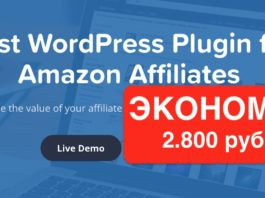 Amazon Affiliates, Amazon Affiliates WordPress Plugin,