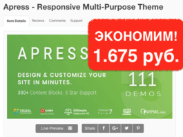 apress, apress тема wordpress, apress тема wordpress на русском языке,