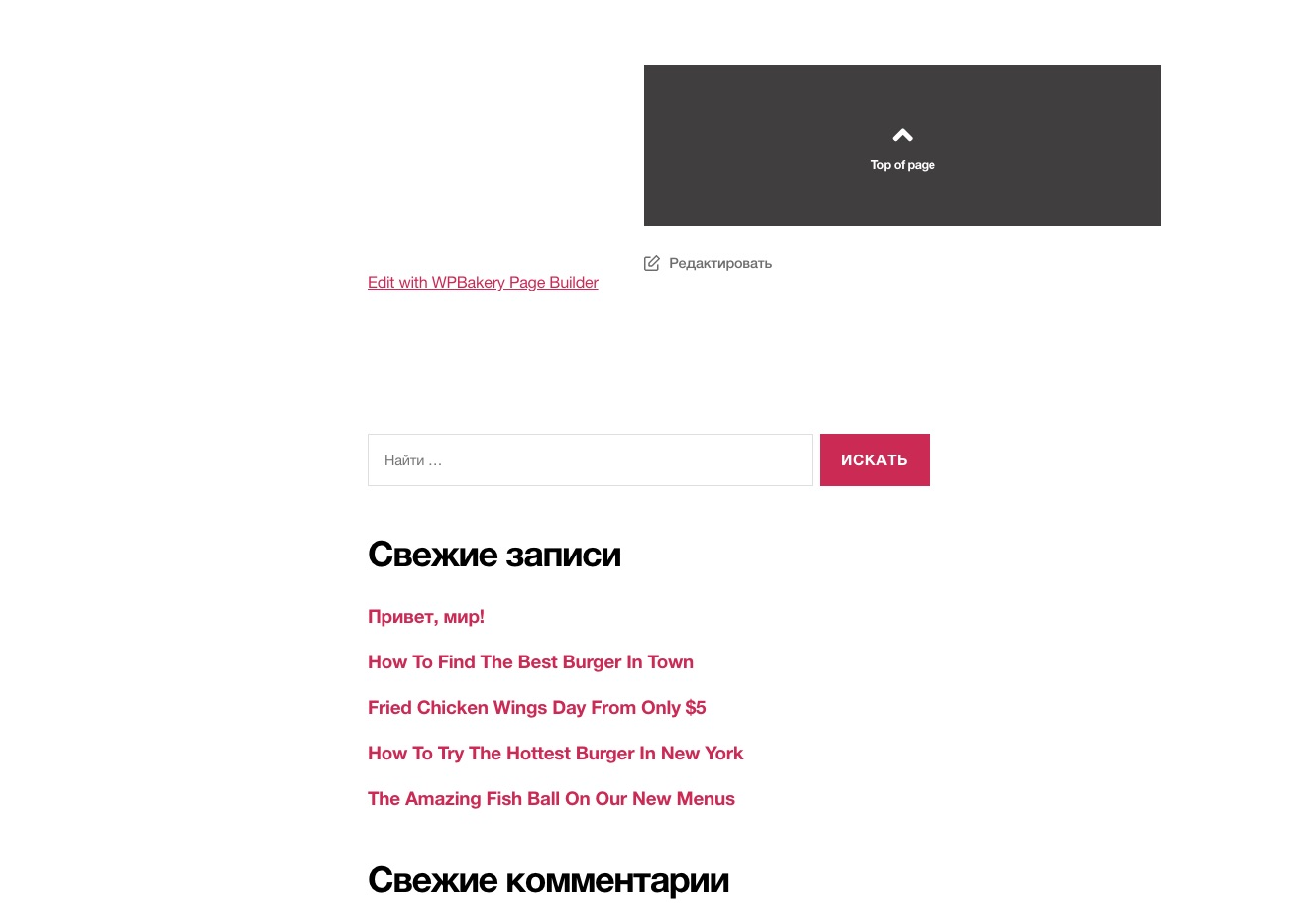 редактор страниц wordpress,