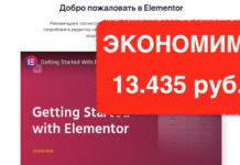 Elementor, конструктор страниц WordPress