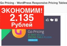 Go Pricing, таблица цен, таблица цен плагин вордпресс,