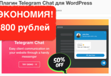 Telegram Chat, Плагин Telegram Chat,