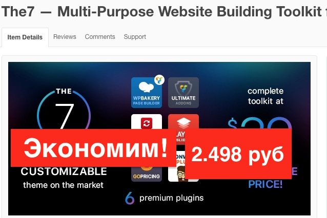 the7, the7 wordpress, the7 wordpress скачать,