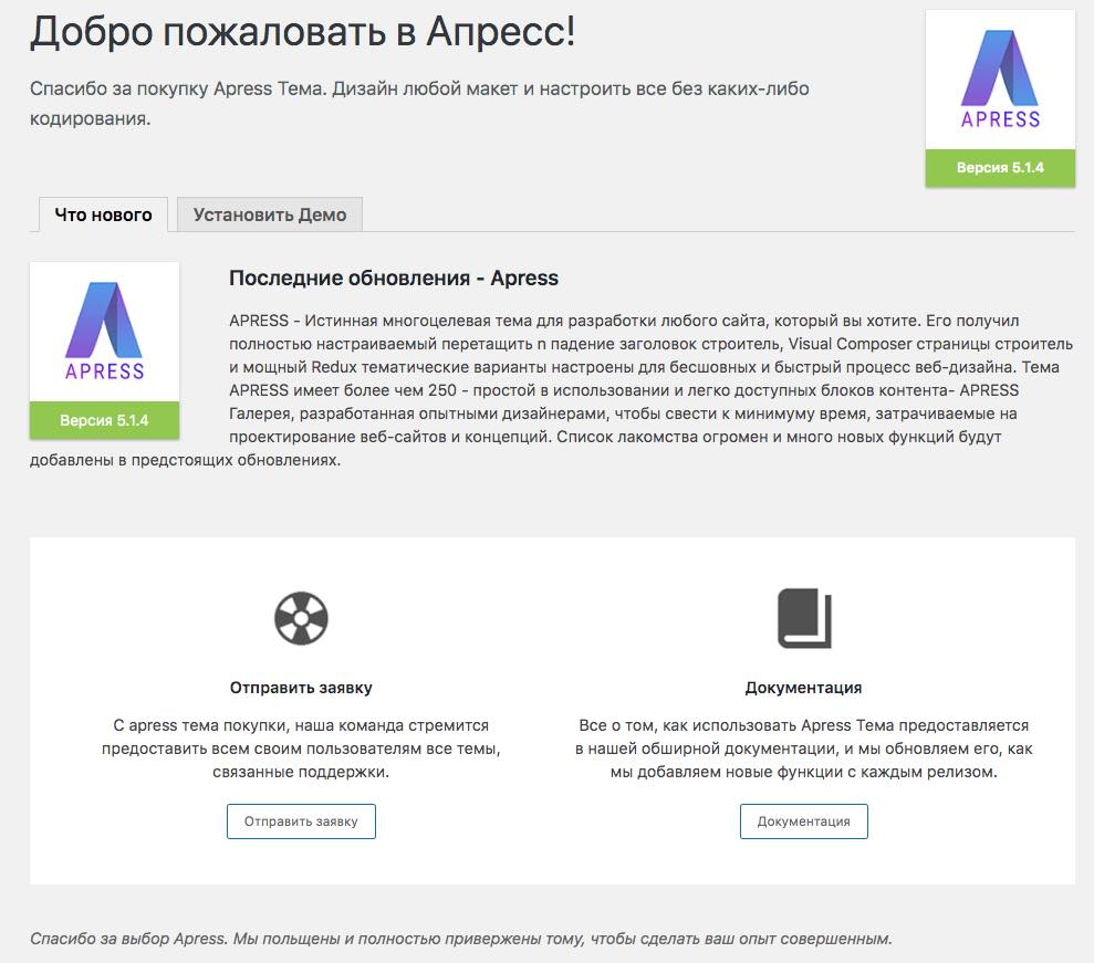 apress, тема wordpress apress,