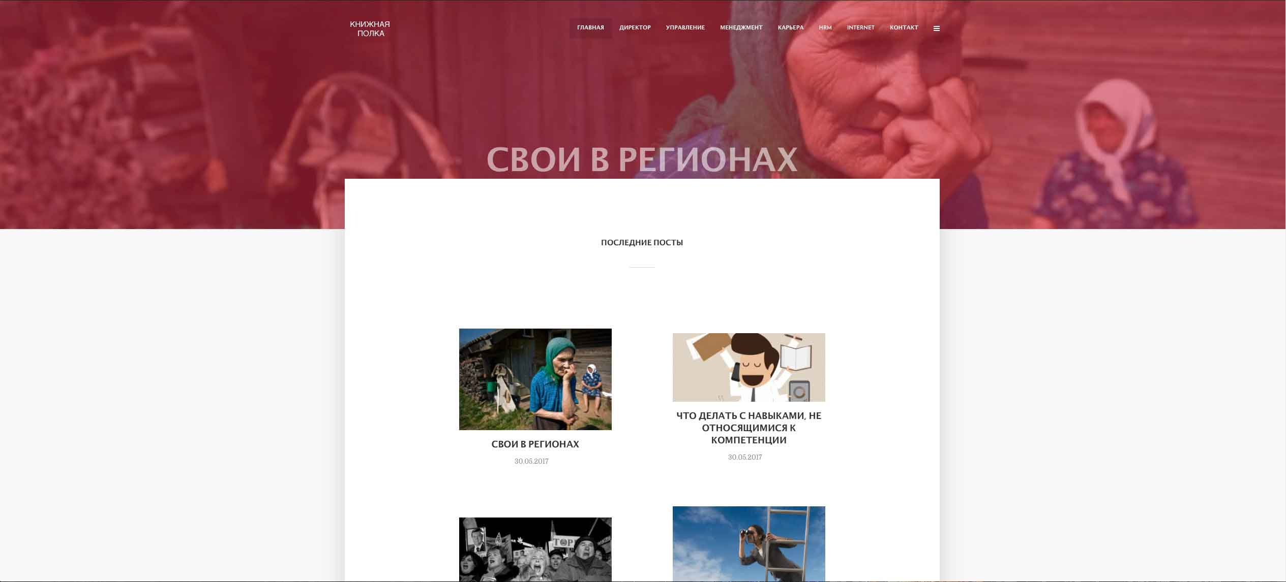 хороший шаблон wordpress,